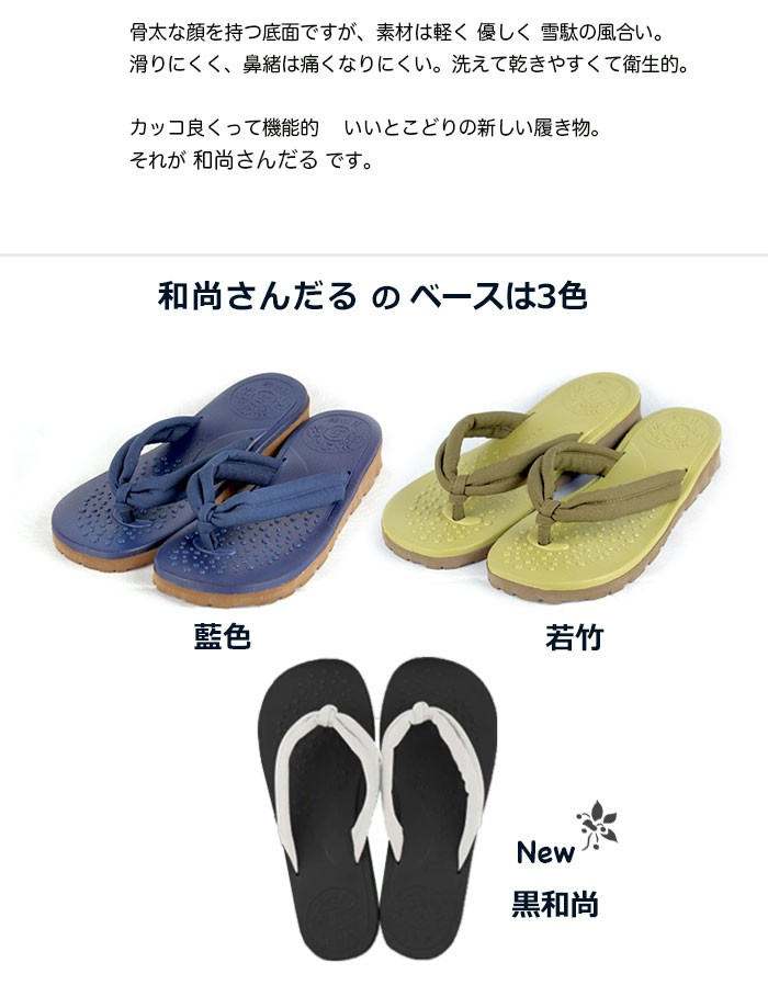和尚さんだるのベースは現在3種類 藍色 / 若竹 / 黒