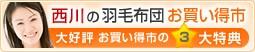 西川の羽毛布団お買い得市開催中!