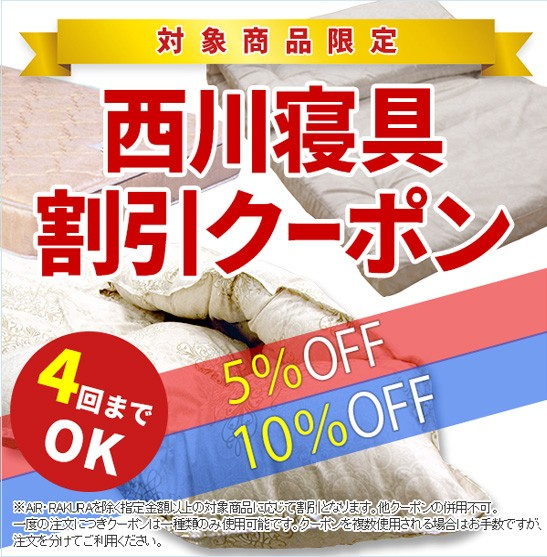 西川寝具割引クーポン!対象商品購入で10%OFFクーポン!ess