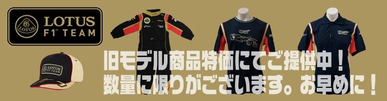 ロータス F1 TOP