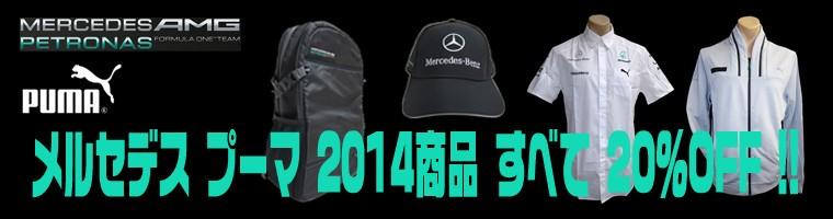 Mercedes AMG Petronas F1 メルセデス