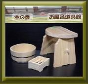 木の香 お風呂道具館