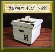 総桐の 米びつ館
