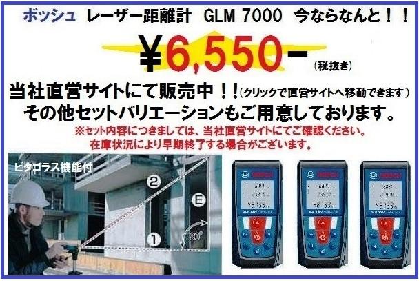 ボッシュ レーザー距離計 GLM7000大特価!