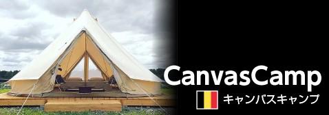 CanvasCamp/キャンバスキャンプ