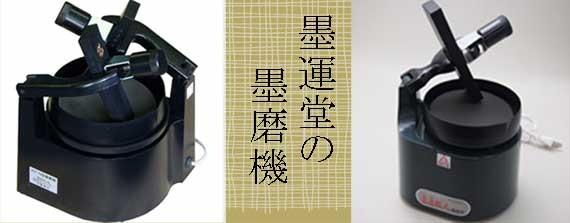 墨運堂の墨磨り機