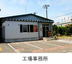 工場事務所