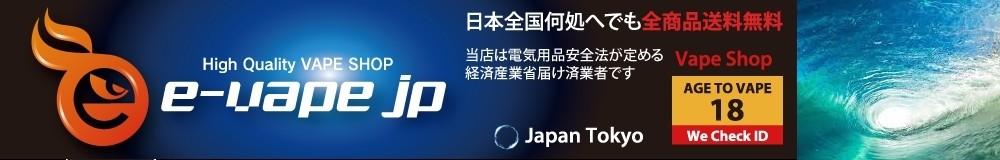 e-vape YahooShop