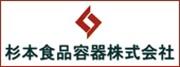 杉本食品容器 株式会社