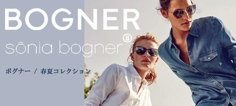 ボグナー【BOGNER】