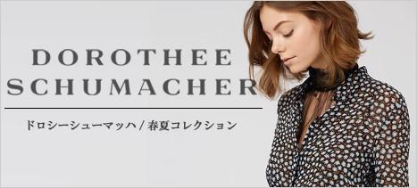 ドロシーシューマッハ【DOROTHEE SCHUMACHER】