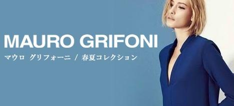 マウログリフォーニ【MAURO GRIFONI】