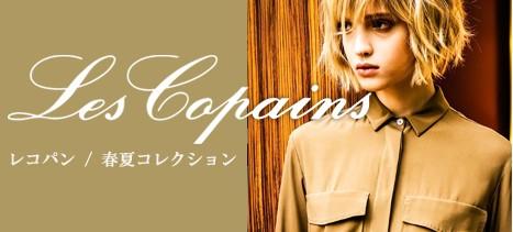 レコパン【Les Copains】