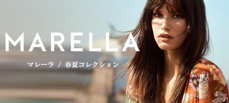 マレーラ【MARELLA】
