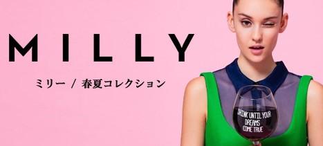 ミリー【MILLY】