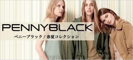 ペニーブラック【PENNY BLACK】