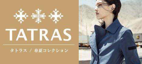 タトラス【TATRAS】