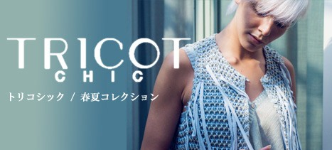 トリコシック【TRICOT CHIC】