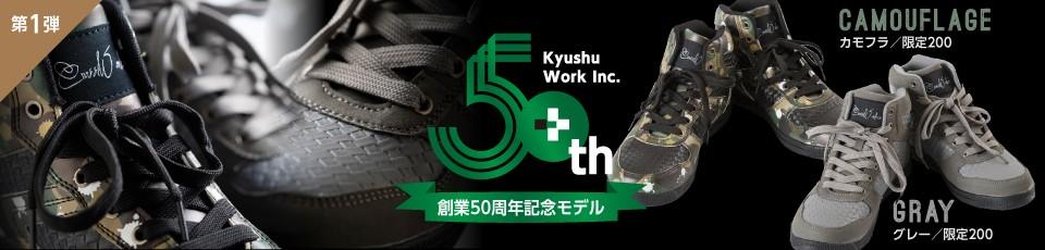 クロスワーカー 50周年記念モデル 安全靴