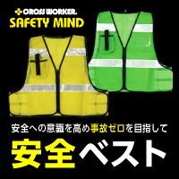 安全ベスト