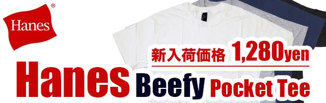 Hanes Beefy Pocket T-Shirt / ヘインズ 胸ポケット付きTシャツ 無地Tシャツ ビーフィー 厚手の生地