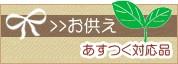 お供え【あすつく対応品】