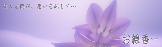 贈答用のお線香 宇野千代 淡墨の桜