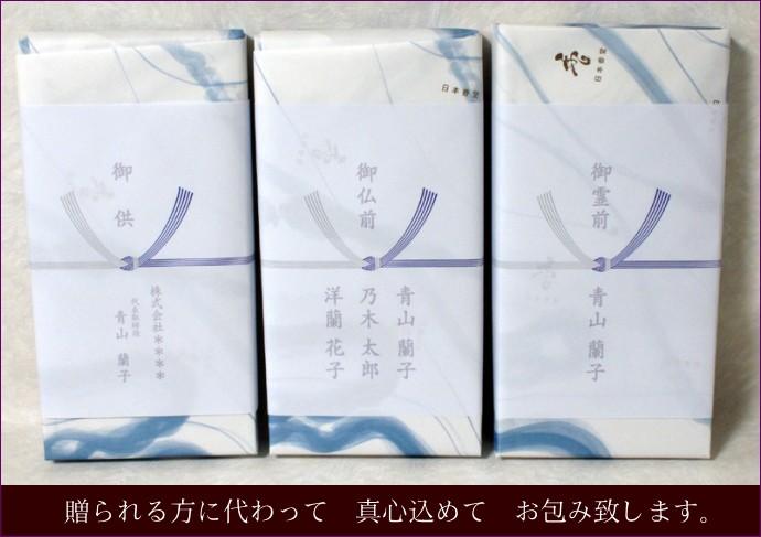 熨斗(のし)の写真