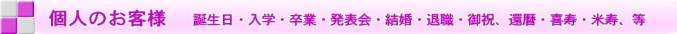 個人のお客様 誕生日・入学・卒業・発表会・結婚・退職・還暦・喜寿・米寿、等