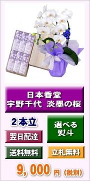 胡蝶蘭 お線香セット 日本香堂 宇野千代 淡墨の桜