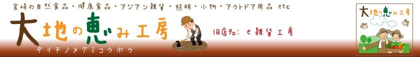 大地の恵み工房は、宮崎の自然食・健康食などを販売しています。