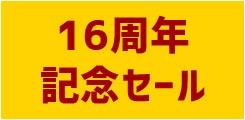 16周年記念セール