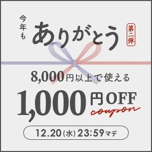 8,000円以上の購入で1,000円OFF【12/20(水) 23:59まで】