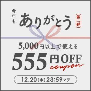 5,000円以上の購入で555円OFF【12/20(水) 23:59まで】