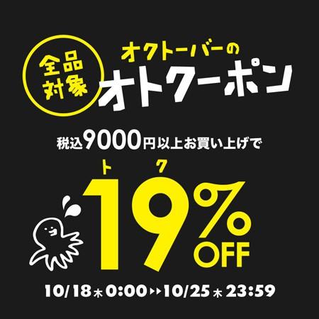 9000円以上の購入で19%OFF【10/25(木) 23:59まで】