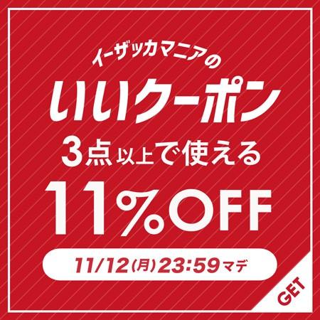 【いいクーポン】3点以上の購入で11%OFF【11/12(月) 23:59まで】
