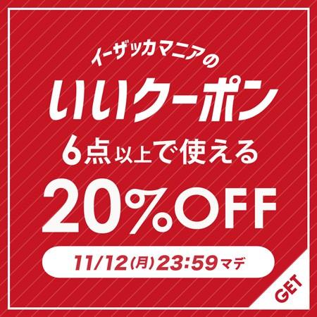 【いいクーポン】6点以上の購入で20%OFF【11/12(月) 23:59まで】