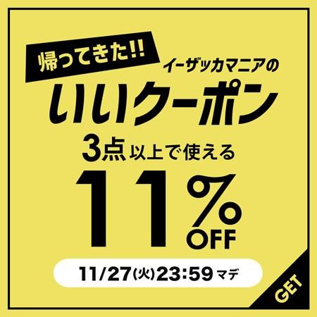 【いいクーポン】3点以上の購入で11%OFF【11/27(火) 23:59まで】