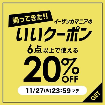 【いいクーポン】6点以上の購入で20%OFF【11/27(火) 23:59まで】