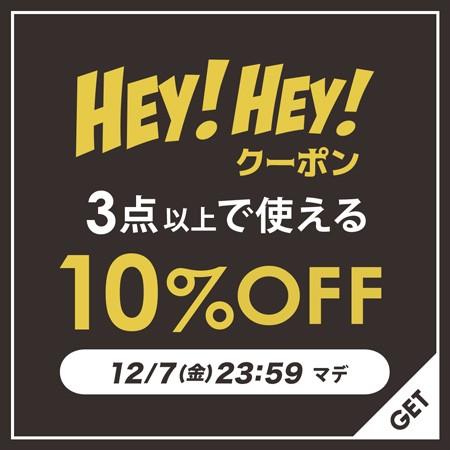 【HEY!HEY!クーポン】3点以上の購入で10%OFF【12/7(金) 23:59まで】