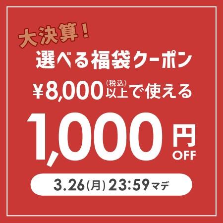 商品合計8,000円以上で1,000円OFF【3/26(月) 23:59まで】