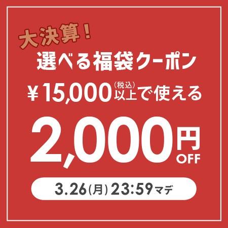 商品合計15,000円以上で2,000円OFF【3/26(月) 23:59まで】