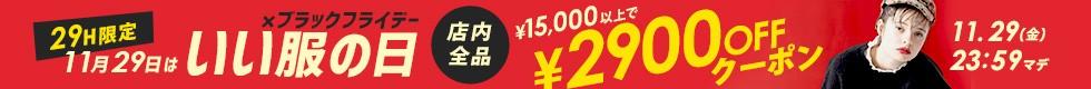2900円OFFクーポン