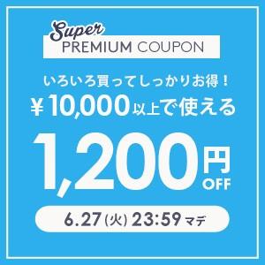 【プレミアムクーポン】10,000円以上の購入で1,200円OFF