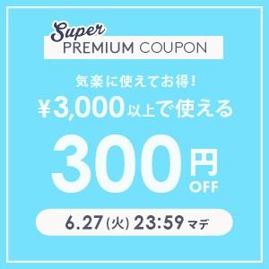 【プレミアムクーポン】3,000円以上の購入で300円OFF