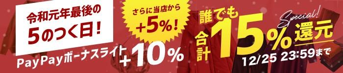 今日は当店で買うと誰でも15%戻ってくる!