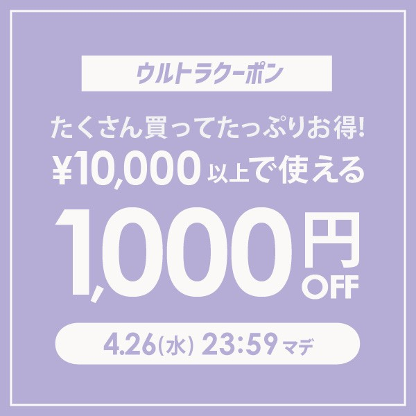 【ウルトラクーポン】10,000円以上の購入で1,000円OFF