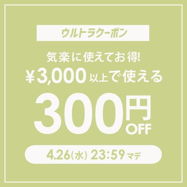 【ウルトラクーポン】3,000円以上の購入で300円OFF