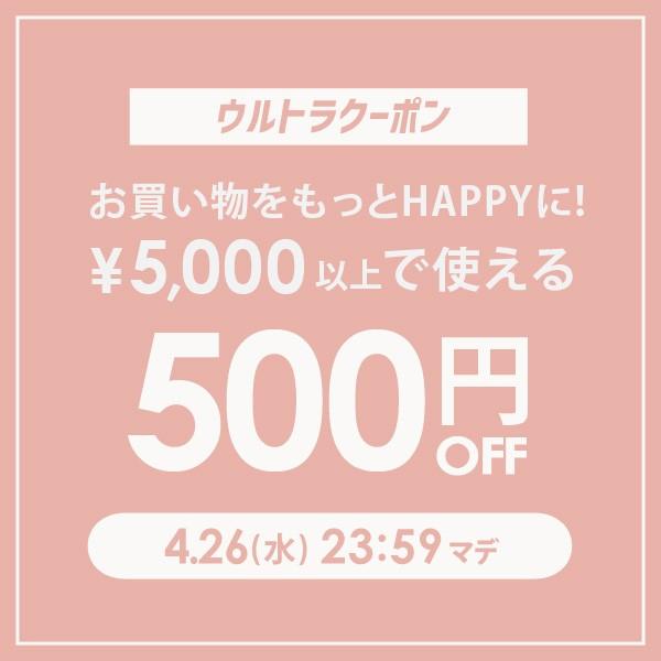 【ウルトラクーポン】5,000円以上の購入で500円OFF