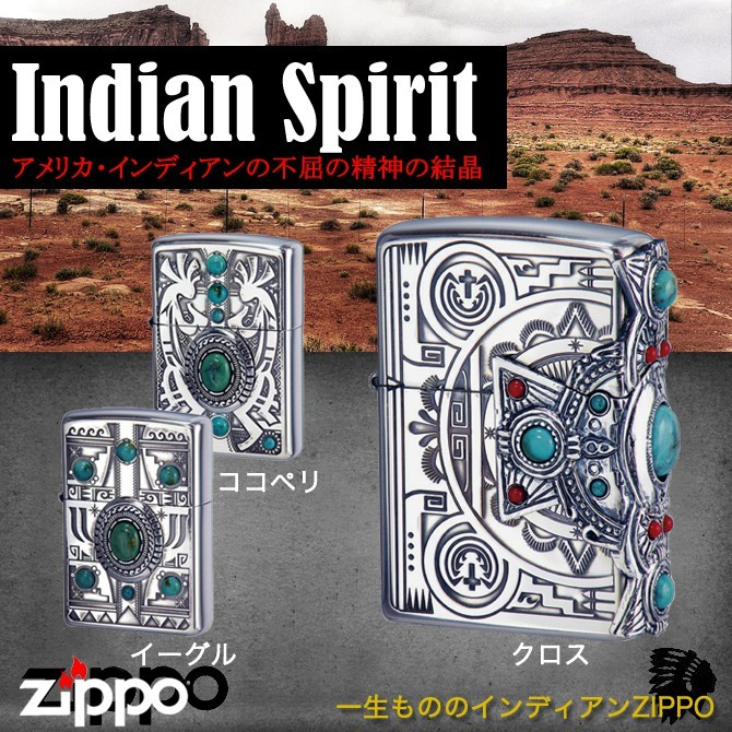 ZP インディアンスピリット クロス